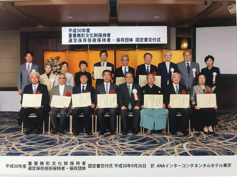 获得日本无形文化财产保持者证书